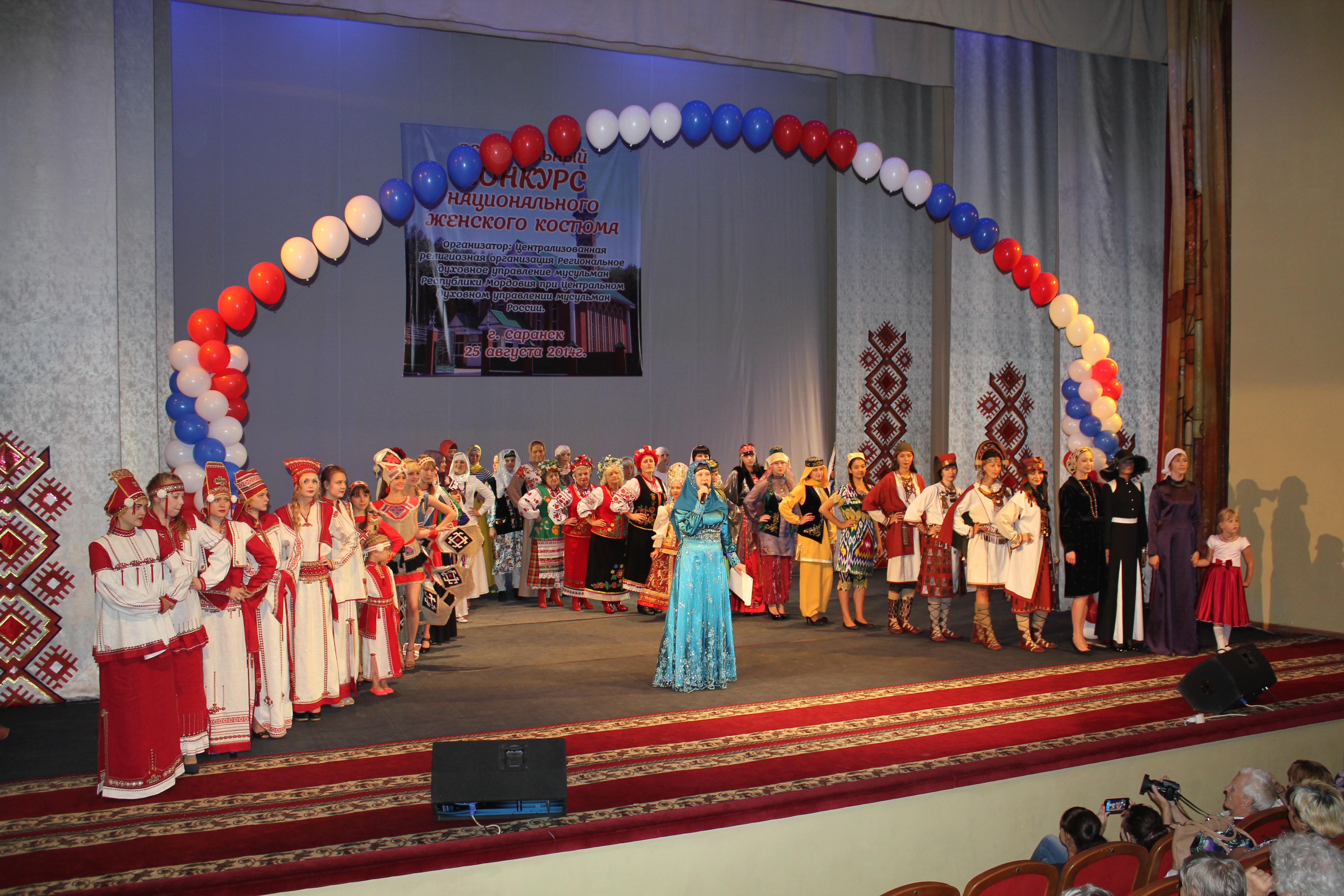 Сценарий конкурса национальных костюмов