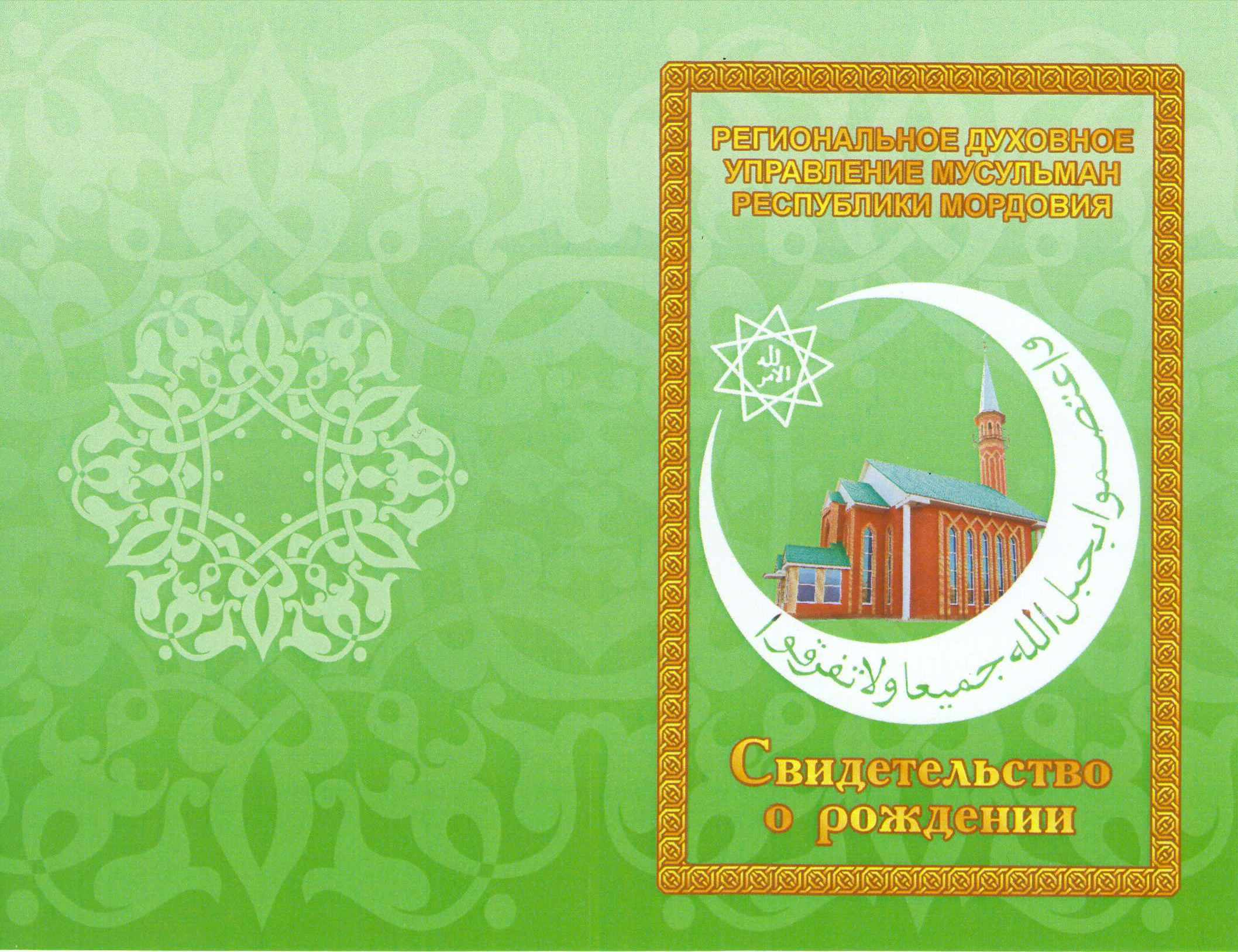 Поздравления мусульман на татарском языке